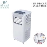 美寧Mistral 速冷移動式空調 JR-ACM7 淺灰+新款輕巧型連續排水器