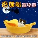 御彩數位@香蕉船寵物窩 剝皮香蕉寵物窩 ...