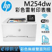 M254dw  適用原廠活動 HP Color LaserJet Pro M254dw 彩色雷射印表機 (T6B60A)