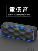 戶外大音量無線藍芽音箱3D環繞超重低音手機多功能迷你便攜插卡低音炮  【快速出貨】