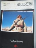 【書寶二手書T6/旅遊_NIO】藏北遊歷_馬麗華