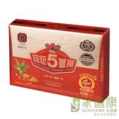 【豐滿生技】超級5薑黃膠囊(20粒/盒)x3盒~專利黑胡椒素~兒茶素添加