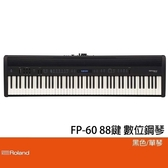 【非凡樂器】Roland FP-60/88鍵數位鋼琴/公司貨保固/黑色/單琴/ 含耳機、譜燈