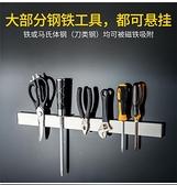 刀架壁掛式磁吸廚房用品304不銹鋼家用刀具置物架刀座菜刀架收納