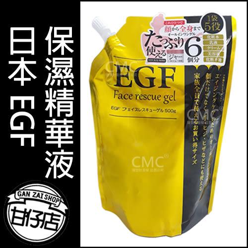 日本 KATASE EGF 保濕 精華液 500g 補充包 甘仔店3C配件