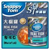 【力奇】ST幸福貓 無穀大貓罐-整條魚(藍綠)400g 超取限8罐 (C002D12)