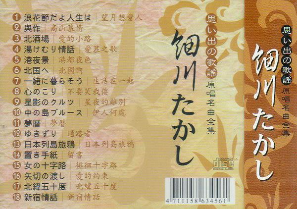 昭和的歌-原唱名曲全集15 細川貴志 CD (音樂影片購)