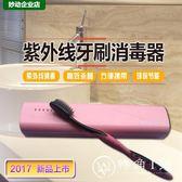 妙動B2便攜式紫外線牙刷殺菌消毒器旅游出差放牙刷盒子牙刷置物架