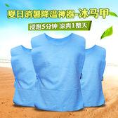 夏日降溫神器夏季防暑用品冰涼衣服冰鎮馬甲夏天避暑解暑降暑制冷