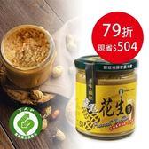 (團購12罐)虎農花生醬(顆粒)240g免運組