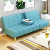 布藝沙發臥室迷你小沙發小戶型客廳單人摺疊床經濟簡易雙人沙發床 NMS蘿莉小腳丫