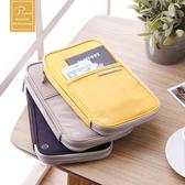防盜護照包旅行出國防水大容量證件包收納包機票夾保護套【聚寶屋】