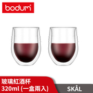 丹麥 Bodum SKÅL 玻璃紅酒杯兩件組 0.32 l, 11 oz 台灣公司貨