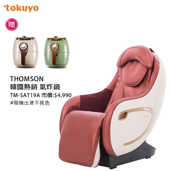 【加碼送氣炸鍋】tokuyo LS臀感零重力mini玩美按摩椅小沙發 TC-290