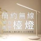 日式簡約檯燈 支援USB充電 黑白兩色【...