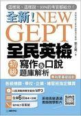 NEW GEPT全新全民英檢初級寫作&口說題庫解析(附口說測驗MP3 教學影片Q