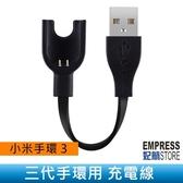 【妃航】miui/小米 手環 3代/三代 智慧/智能/運動/穿戴 USB 扁線/麵線 不打結 傳輸線/充電線