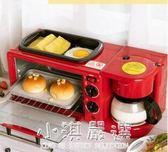早餐機神器烤面包機烤箱家用一體全自動多功能咖啡吐司機CY『小淇嚴選』