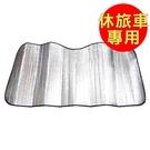 YARK雙層氣泡式遮陽板-休旅車 150x70cm【亞克】