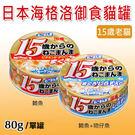 PetLand寵物樂園【日本妮可mama】海格洛御食貓罐 - 15歲以上貓罐 80g /單罐