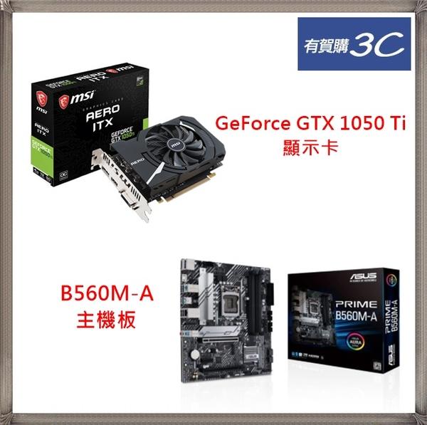 【顯示卡+主機板】 微星 MSI GeForce GTX 1050 Ti AERO 4G OCV1 顯示卡 + 華碩 ASUS PRIME B560M-A 主機板