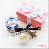 現貨 Double Love Pink粉紅盒「藍蓋hero果醬+乾燥花鑰匙圈(鐵塔款)」小禮盒 6色可挑 婚禮小物