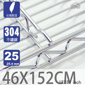 【客尊屋】304 18/8 不鏽鋼尊爵型46X152cm波浪架網片46X152cm 18X