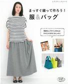 簡單直線裁縫舒適服飾&提包作品51款