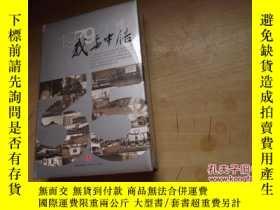 二手書博民逛書店我與中信1979-2014罕見(精裝 未開封)Y18429 楊林