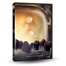 永劫 DVD The Endless 免...