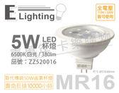 E極亮 LED 5W 6500K 38D 白光 全電壓 MR16 杯燈 不需要變壓器_ZZ520016