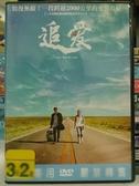 挖寶二手片-N04-037-正版DVD-華語【追愛】-佟大為 應采兒(直購價)