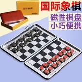 國際象棋便攜式磁性超薄折疊象棋磁性折疊皮棋盤套裝成人入門 亞斯藍