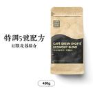特調5號配方-紅眼夜暮綜合咖啡豆(一磅)...