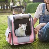 寵物包 貓包外出便攜寵物雙肩包拉桿貓包貓咪出門背包透氣寵物大號拉桿箱 米家