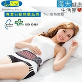 樂沛醫療用熱敷墊 (未滅菌)【海夫健康生活館】venture LePad USB 下小腹 熱敷墊(LD-55U)