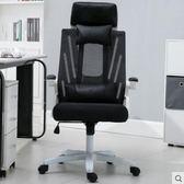 電腦椅家用懶人辦公椅轉椅老板椅現代簡約座椅升降電競椅游戲椅子igo 伊蒂斯女裝