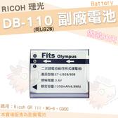 【小咖龍】 RICOH 副廠電池 DB110 DB-110 理光 鋰電池 防爆電池 電池 GR III GR3 WG-6 WG6 G900 保固90天