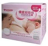 優生-超吸收防溢母乳墊32片【效期2022/06 買6盒就隨機送奶嘴鍊1】TwinS伯澄