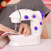 米蘭 家用電動縫紉機便攜台式電動小型迷你多功能帶燈202縫紉機