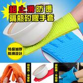 防滑防燙隔熱矽膠手套-1雙