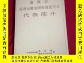 二手書博民逛書店罕見建國後蘇州出席全國和省黨代會代表簡介Y252376