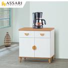 ASSARI-席那2.7尺餐櫃(寬82x深40x高81cm)