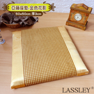 【LASSLEY】亞藤立體座墊-金色花影...