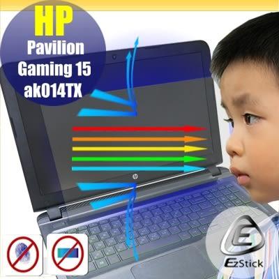 【Ezstick抗藍光】HP Gaming 15 系列 防藍光護眼螢幕貼 靜電吸附 (可選鏡面或霧面)