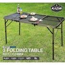 【原廠公司貨】丹大戶外【KAZMI】韓國 KAZMI 兩段式三折合鋼網桌 K7T3U014
