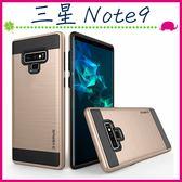 三星 Galaxy Note9 6.4吋 二合一拉絲手機殼 防摔保護套 矽膠裡手機套 雙層保護殼 全包邊背蓋
