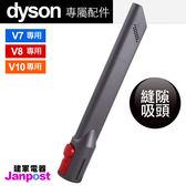【建軍電器】Dyson 原廠 縫隙 吸頭 夾縫 狹縫 V7 V8 V10 可用