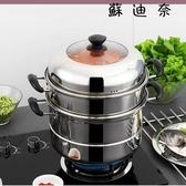 家用不銹鋼蒸鍋三層加厚多層湯鍋具