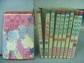 【書寶二手書T8/漫畫書_OHI】男女方程式_1~10集合售
